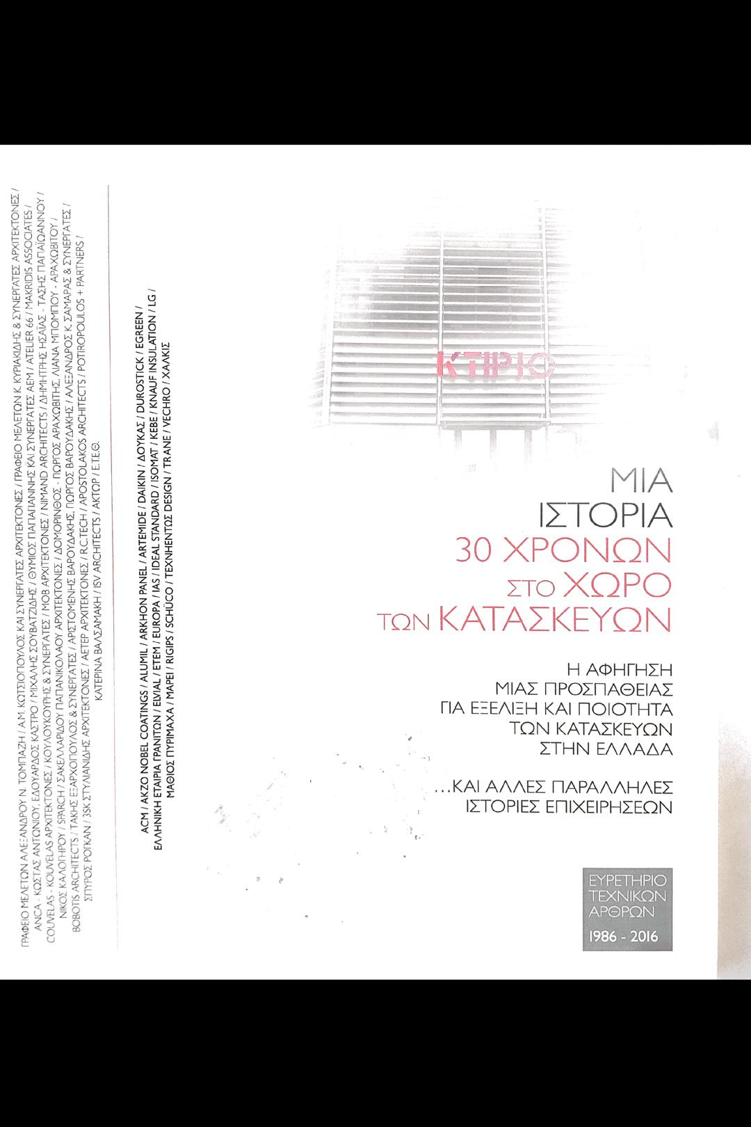 30 years Ktirio