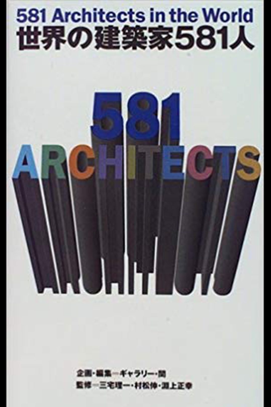 581 Architects in the World