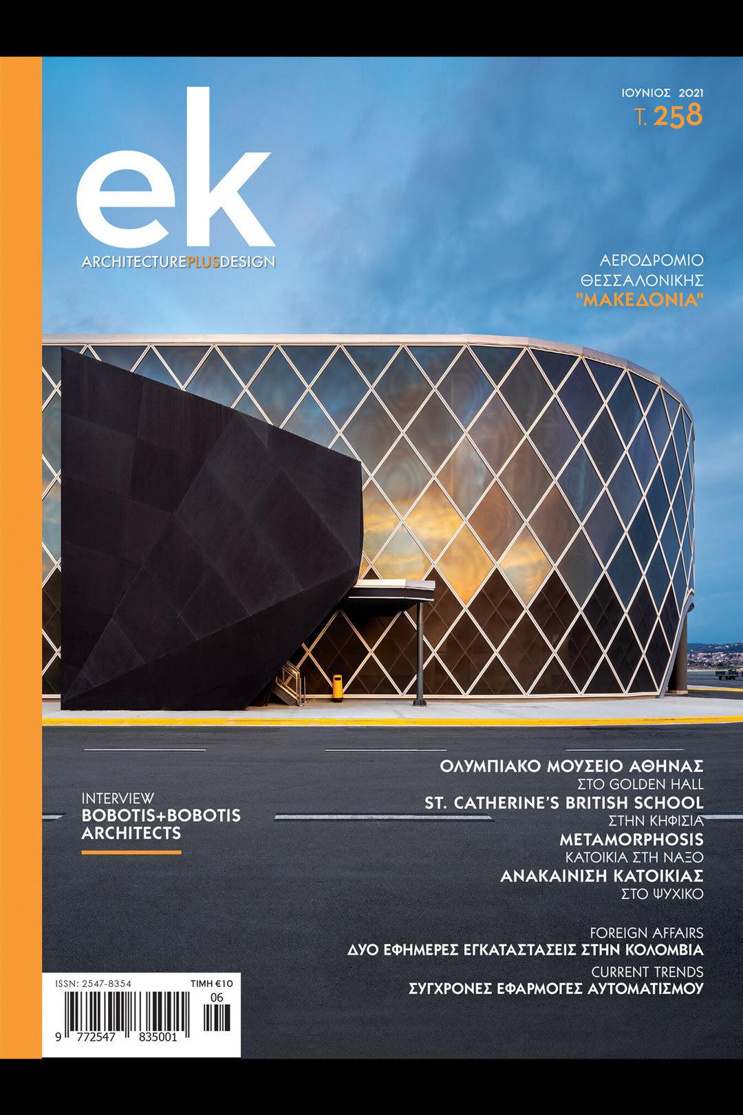 EK – SKG Airport & Bobotis+Bobotis Architects Interview